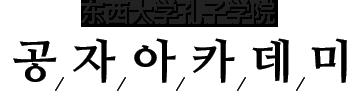 동서대학교 공자아카데미